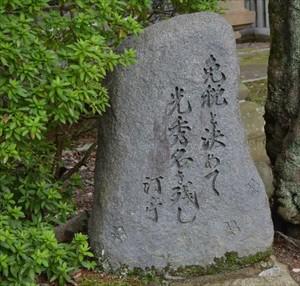 光秀の功績を称えた石碑。御霊(ごりょう)神社内。