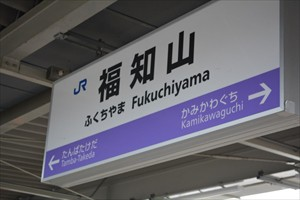 01福知山駅